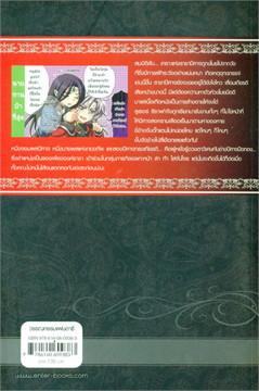 Knight of Darkness ปีศาจอัศวิน Special Vol.03
