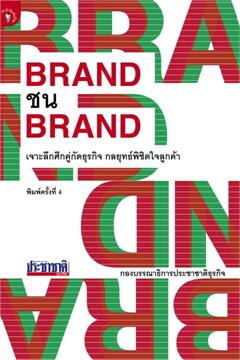 Brand ชน Brand แบรนด์