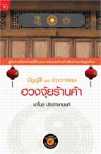 บัญญัติ 10 ประการของฮวงจุ้ยร้านค้า