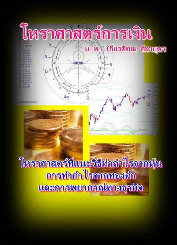 โหราศาสตร์การเงิน