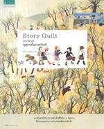 Story Quilt สตอรี่ควิลต์ ฤดูกาลในงานควิลต์