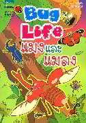 สมุดภาพระบายสี แมงและแมลง Bug Life (Thai-Eng)