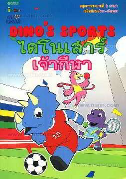 สมุดภาพระบายสี ไดโนเสาร์เจ้ากีฬา Dino's Sports (Thai-Eng)