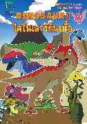 สมุดภาพระบายสี Dinosaur 1 ไดโนเสาร์กินเนื้อ (Thai-Eng)