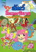 สมุดภาพระบายสี สัตว์ในเทพนิยาย Mythological Creatures (Thai-Eng)