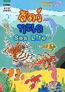 สมุดภาพระบายสี สัตว์ทะเล Sea Life (Thai-Eng)