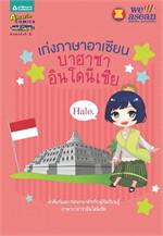 เก่งภาษาอาเซียน : บาฮาซา อินโดนีเซีย