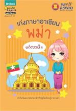 เก่งภาษาอาเซียน : พม่า