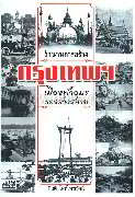 ตำนานการสร้างกรุงเทพฯ เมืองฟ้าอมรของชาวสยาม