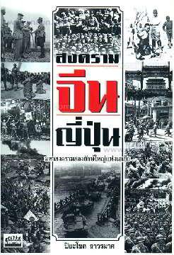สงครามจีน-ญี่ปุ่น มหาสงครามสองยักษ์ใหญ่แห่งเอเชีย