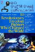 10 นักปฏิวัตินักต่อสู้ ผู้เปลี่ยนแปลงโลก