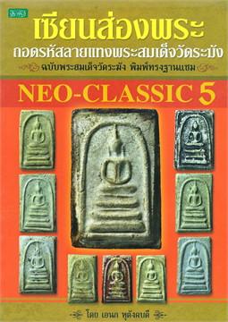 Neo-Classic 5 เซียนส่องพระ ถอดรหัสลายแทงพระสมเด็จวัดระฆัง ฉบับพระสมเด็จวัดระฆัง พิมพ์ทรงฐานแซม