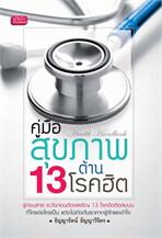 คู่มือสุขภาพต้าน 13 โรคฮิต