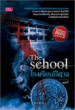 The school โรงเรียนปีศาจ