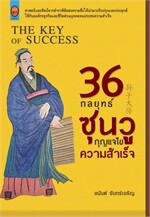 36 กลยุทธ์ ซุนวู กุญแจไขความสำเร็จ