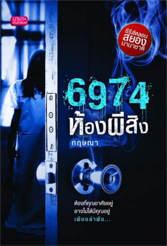 6974 ห้องผีสิง