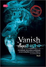 Vanish เรือนสาบสาง