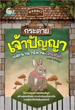 กระต่ายเจ้าปัญญาและนานานิทานแสนสนุก