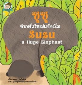 ซูซู ช้างตัวใหญ่เบ้อเริ่ม