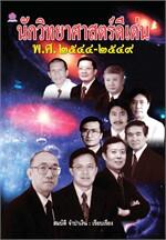 นักวิทยาศาสตร์ดีเด่น 2544-2549