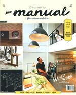 the manual คู่มืองานช่างของคนรักบ้าน Vol.02