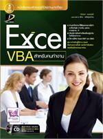 Excel VBA สำหรับคนทำงาน