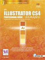 คู่มือ Illustrator CS4 ฉบับสมบูรณ์