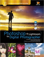 Photoshop+Lightroom for Digital Photogra