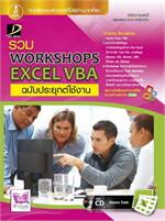 รวม Workshop Excel VBA ฉบับประยุกต์ใช้งา