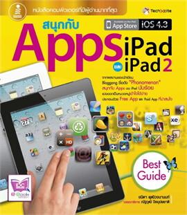 สนุกกับ Apps iPad และ iPad 2