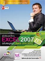 คู่มือเรียนและใช้งาน Excel 2007 ฉบับสมบู