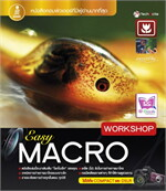 Easy Macro Workshop