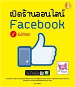 เปิดร้านออนไลน์บน Facebook 4th Edition