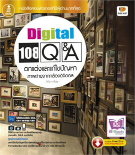 108 Q&A แต่งภาพดิจิตอล