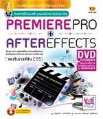 After Effects Premier Pro ตัดต่อวิดีโอ