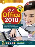 คู่มือ Office 2010 ฉบับ All in One