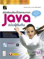 คู่มือเขียนโปรแกรมภาษา Java ฉบับผู้เริ่ม