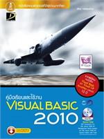 คู่มือเรียนและใช้งาน Visual Basic 2010