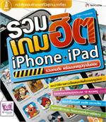 รวมเกมฮิต iPhone + iPad