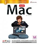 เริ่มใช้ Mac