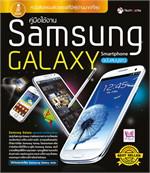คู่มือใช้งาน Samsung Galaxy Smartphone ฉ