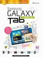 Samsung GALAXY Tab+Note 10.1