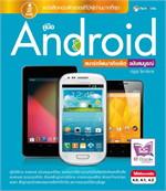 คู่มือ Android ฉบับสมบูรณ์