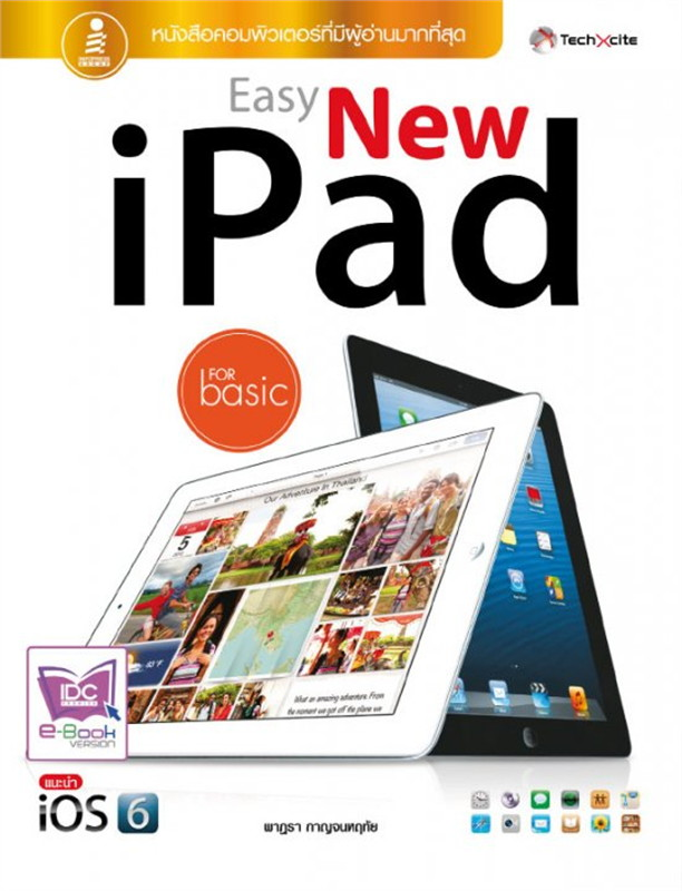 Easy New iPad