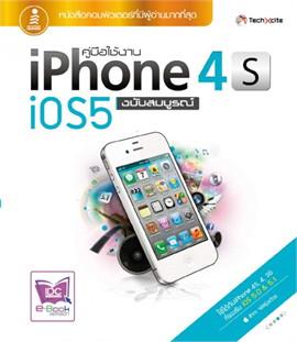 คู่มือใช้งาน iPhone 4S iOS5 ฉบับสมบูรณ์