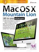 คู่มือใช้งาน Mac OS X Mountain Lion All-