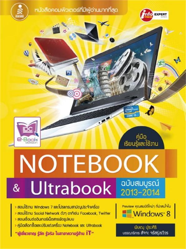 คู่มือเรียนรู้และใช้งาน NOTEBOOK & Ultra
