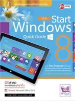 คู่มือ Start Windows 8