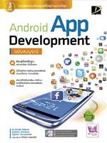 Android App Development ฉบับสมบูรณ์