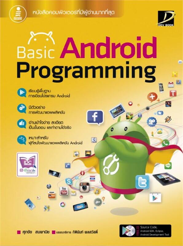 Basic Android Programming